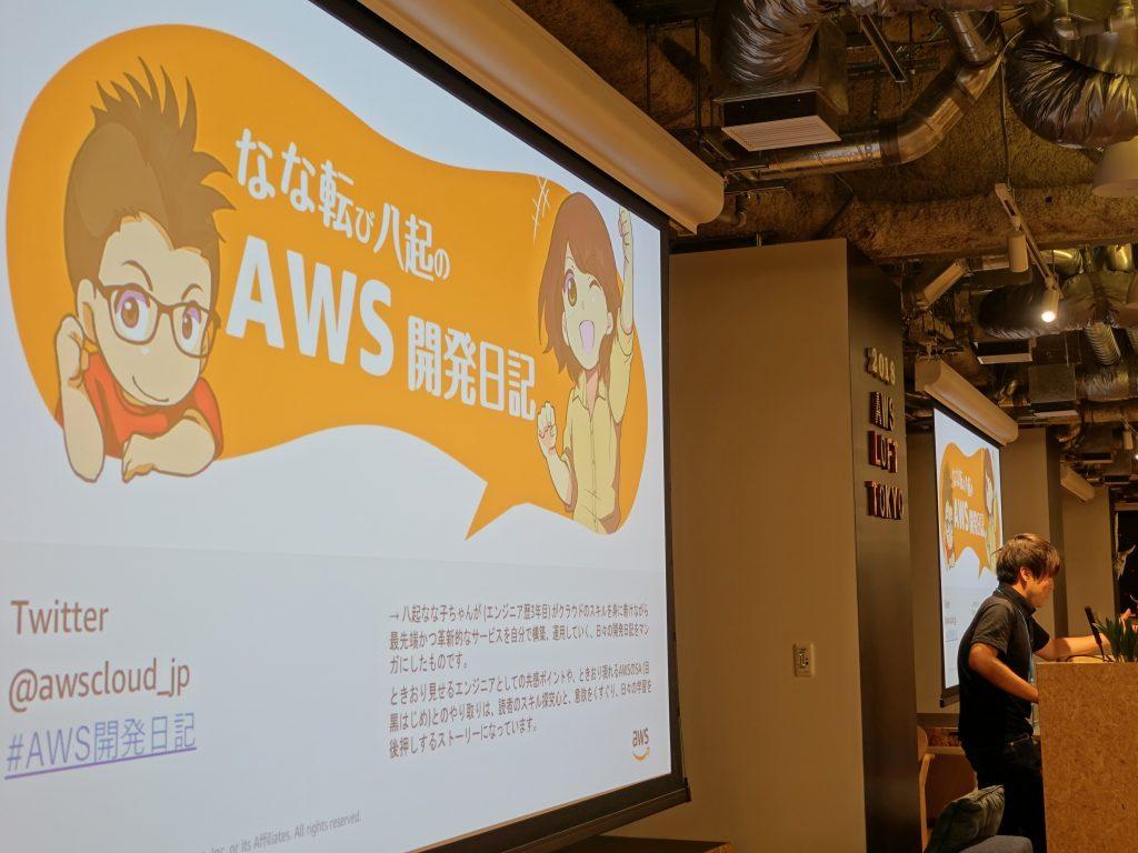 #AWS開発日記