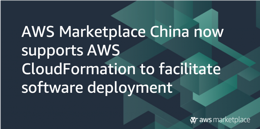 AWS Marketplace China supports AWS CloudFormation