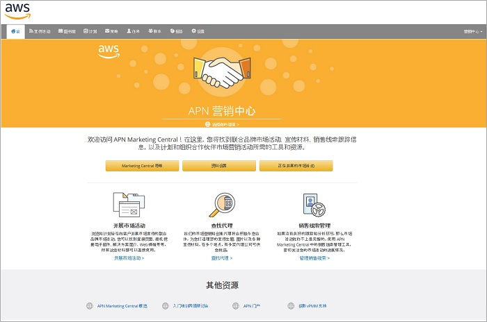 APN Marketing Central - 简体中文