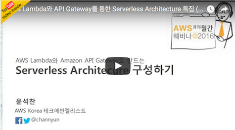 serverless-webinar-channy