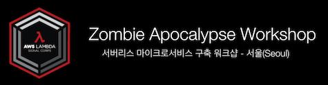 zombie-workshop-oct