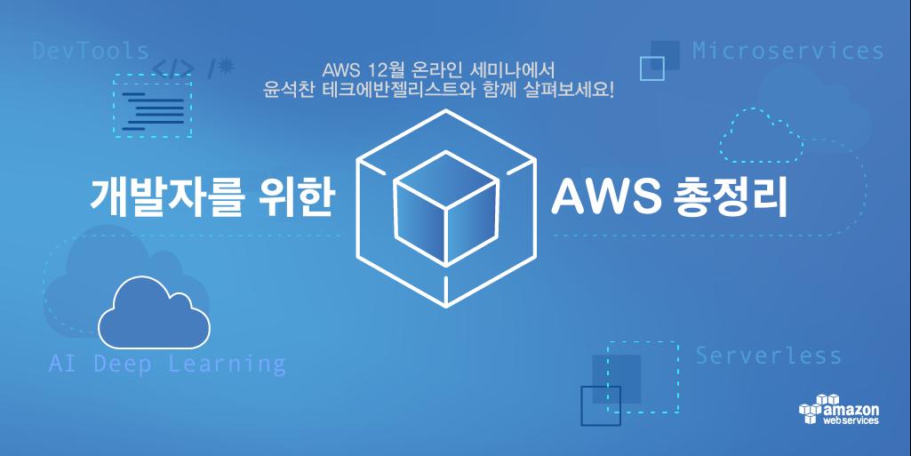 aws-for-developer-webinar
