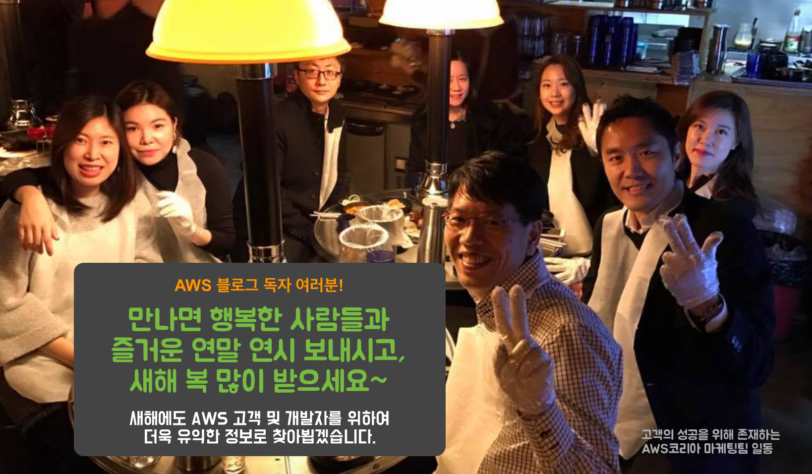 aws-korea-marketing-team-2016