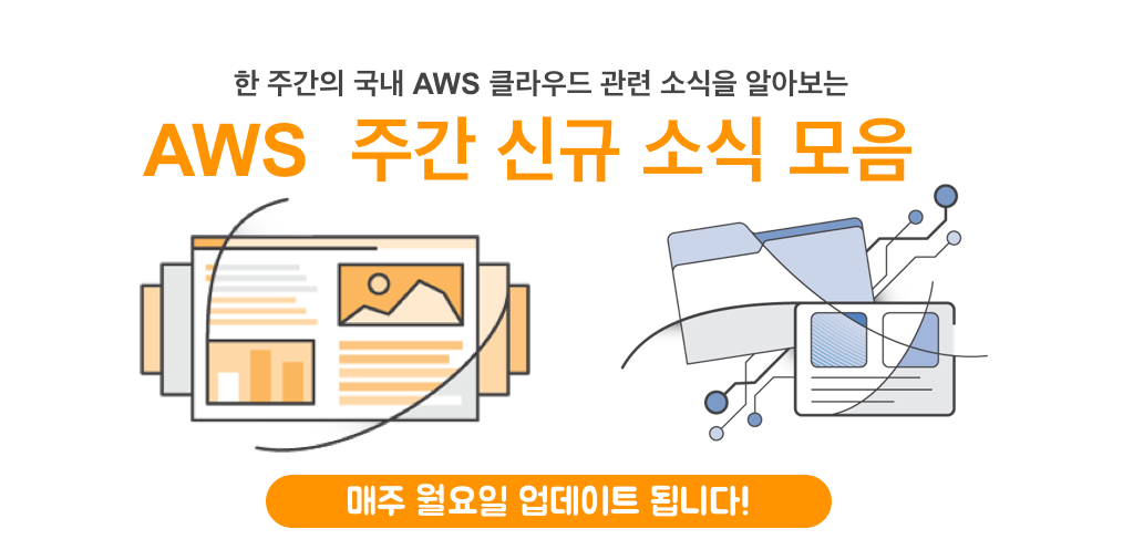 aws-korea-weekly