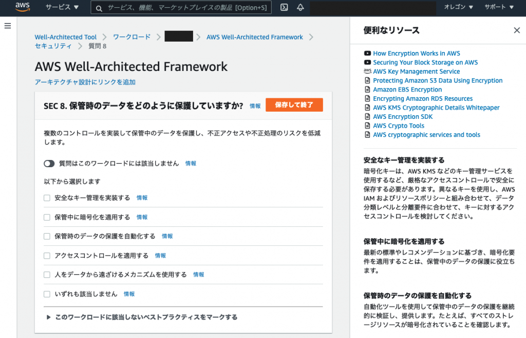 Well-Architected tool