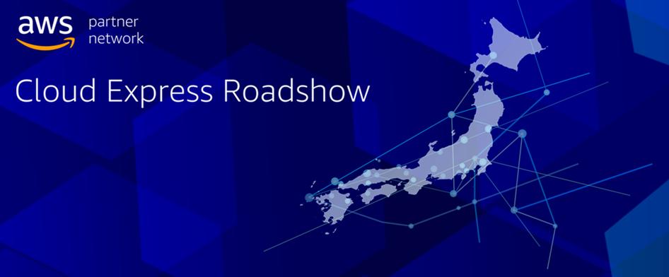 cloud express roadshow が開幕します amazon web services ブログ