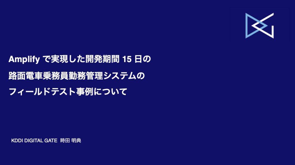 Amplify Meetup #01 時田さんのLTスライド