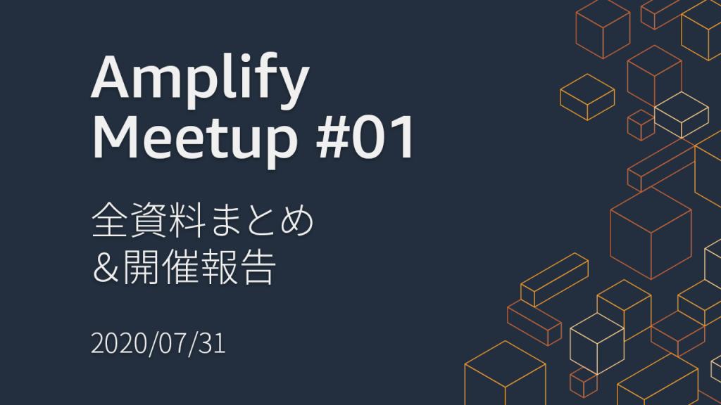 Amplify Meetup #01 開催!