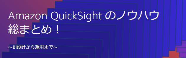 Amazon QuickSight のノウハウ総まとめ!