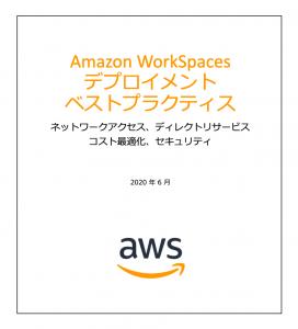 Amazon WorkSpaces Best Practice