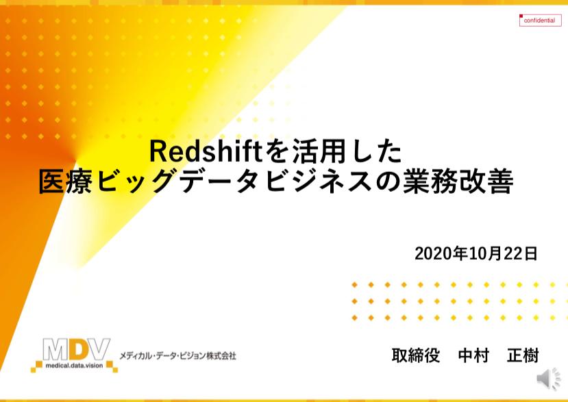 Redshiftを活用した医療ビッグデータビジネスの業務改善