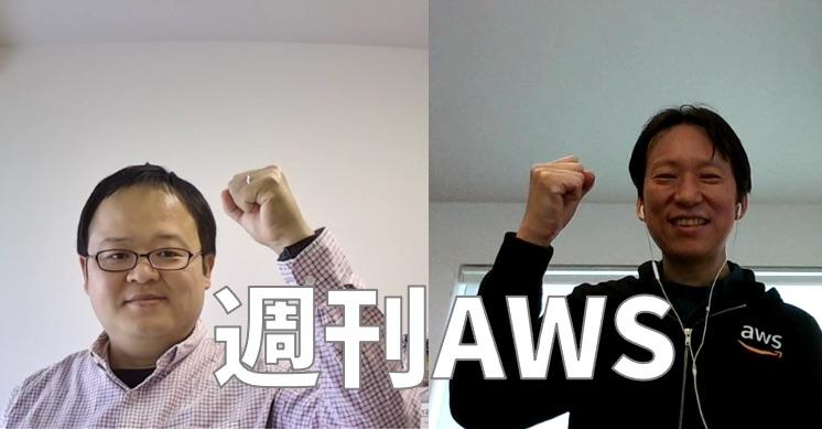 週刊AWS
