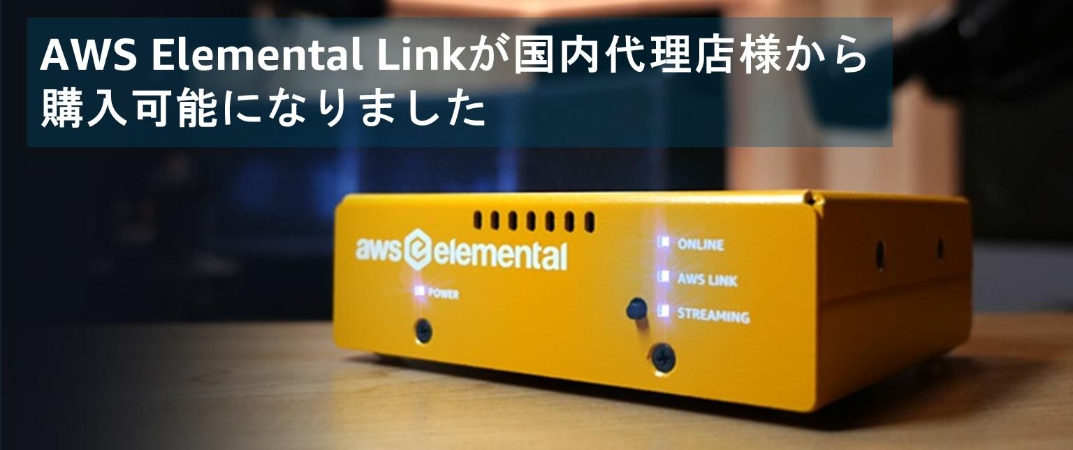 Elemental Link