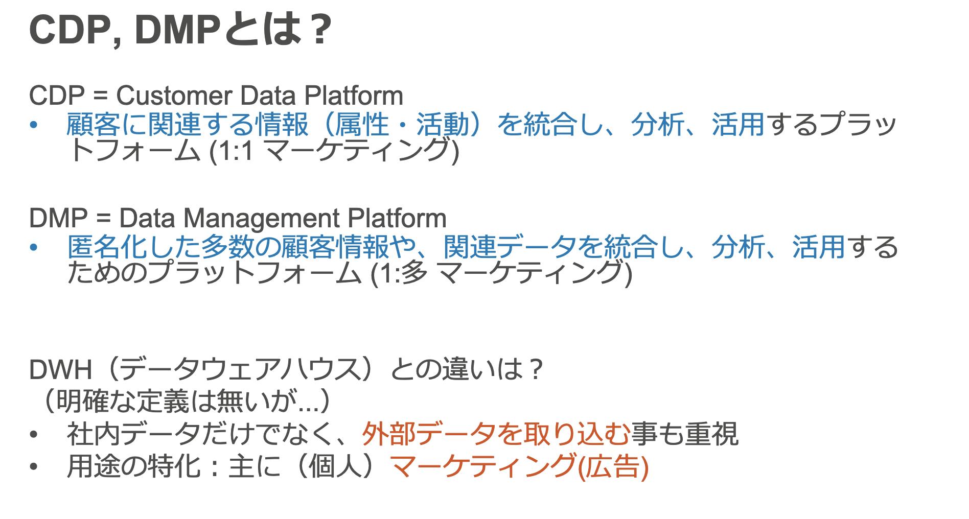CDP DMP用語説明