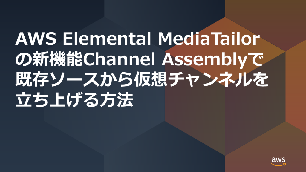 MediaTailor_Channel_Assembly