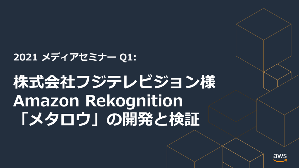 Media Seminar Q1 Fuji TV