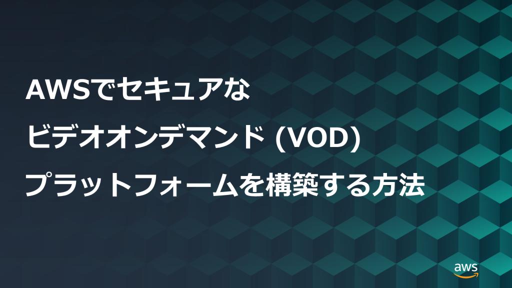 creating-a-secure-video-on-demand-vod-platform