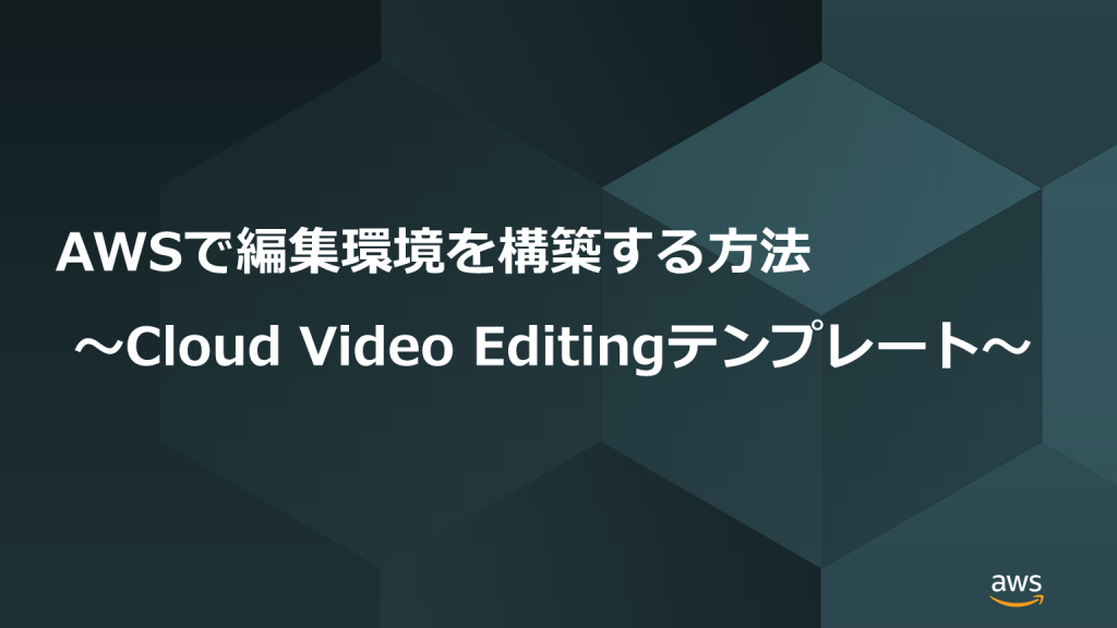 Cloud Video Editing