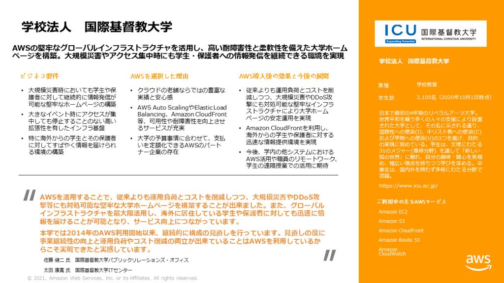 International Christian University Case Study Summary