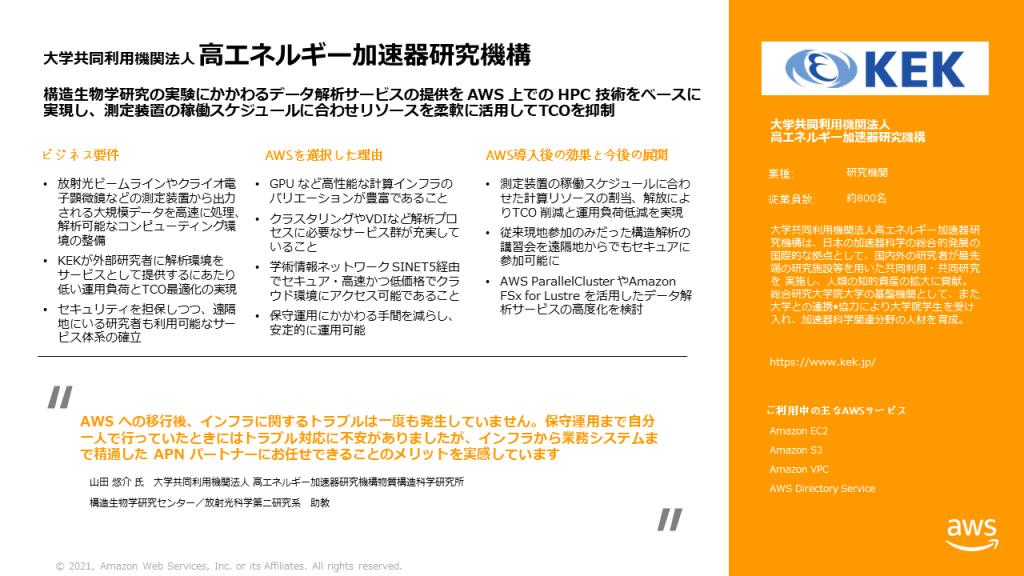 KEK Case Study Summary 2