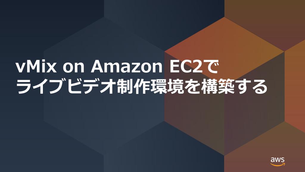 vMix on Amazon EC2