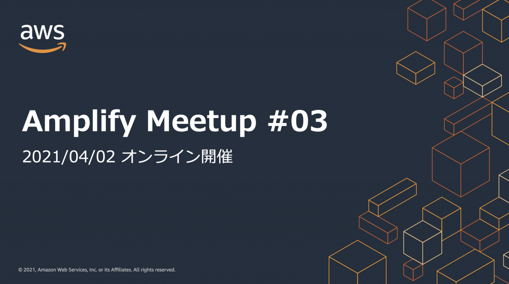 Amplify Meetup #03 サムネイル