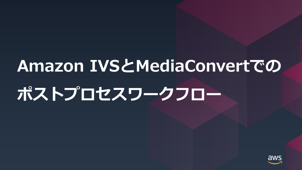 using-amazon-ivs-and-mediaconvert-in-a-post-processing-workflow