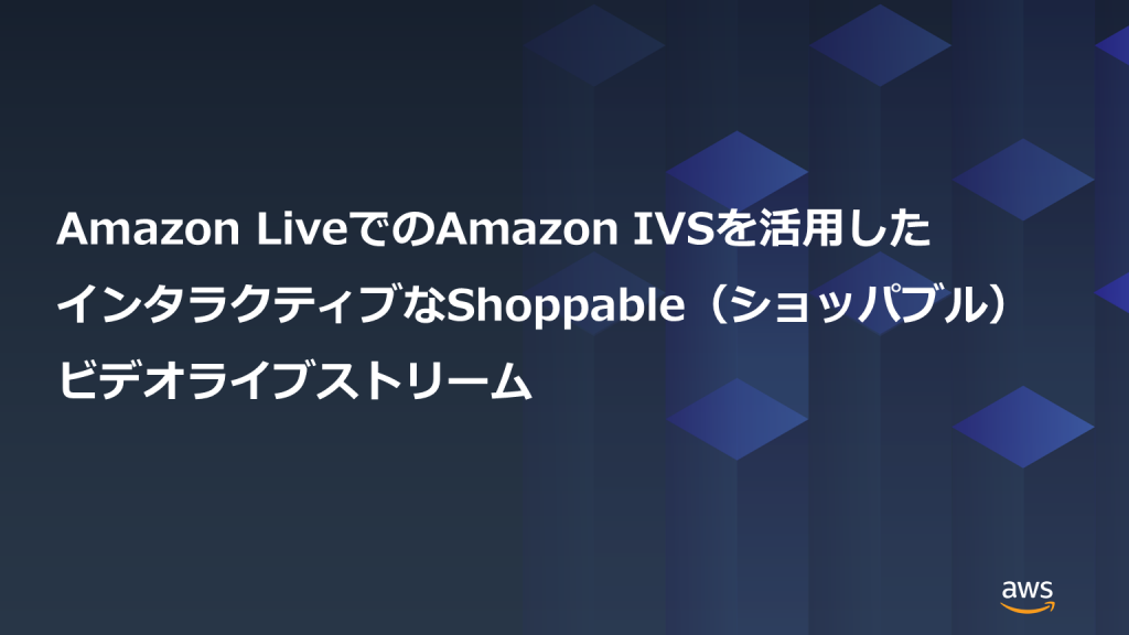 how-amazon-live-is-creating-interactive-shoppable-livestreams-for-customers-powered-by-amazon-ivs
