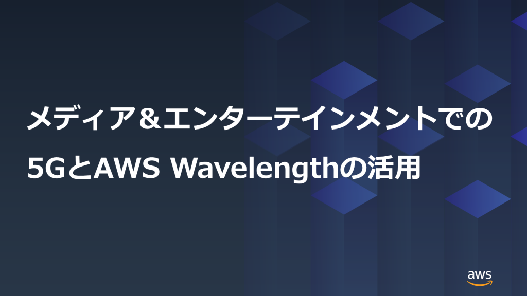 5g-and-wavelength-for-media-and-entertainment