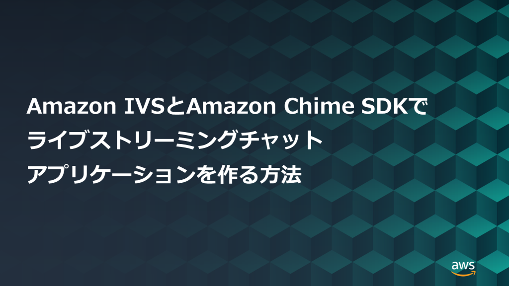 build-a-live-streaming-chat-application-using-amazon-ivs-and-amazon-chime-sdk