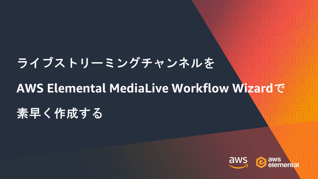jpmne-quickly-create-a-live-streaming-channel-with-aws-elemental-medialive-workflow-wizard