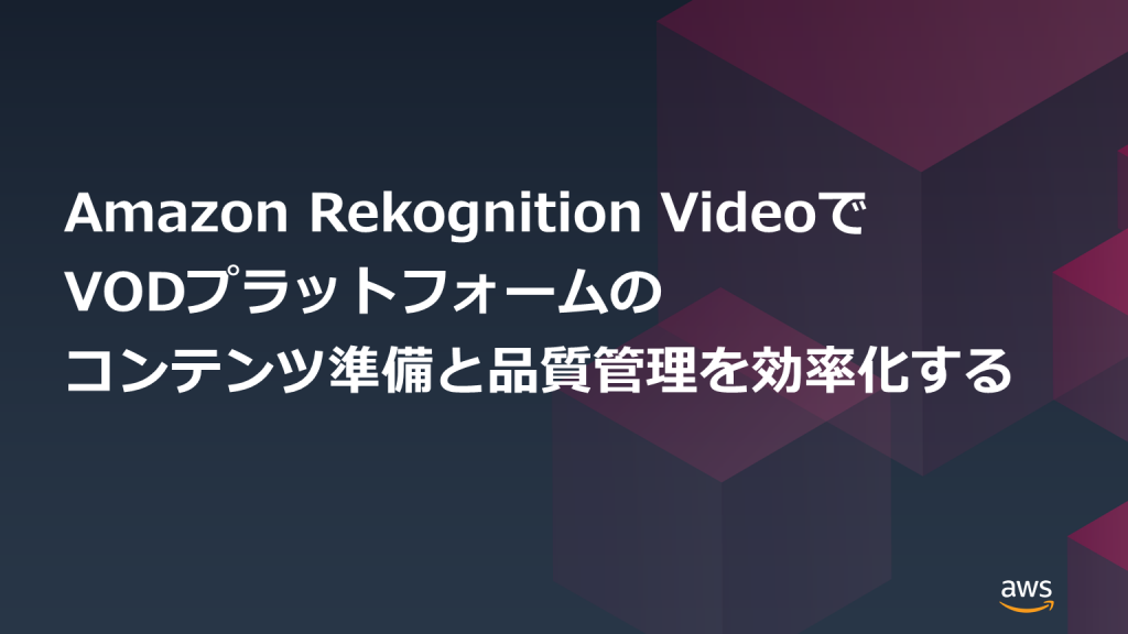 jpmne-streamline-content-preparation-and-quality-control-for-vod-platforms-using-amazon-rekognition-video