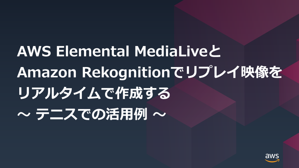 stream-tennis-matches-through-aws-elemental-medialive-and-generate-real-time-replays-with-amazon-rekognition