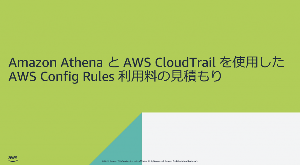 use-amazon-athena-and-aws-cloudtrail-to-estimate-billing-for-aws-config-rule-evaluations