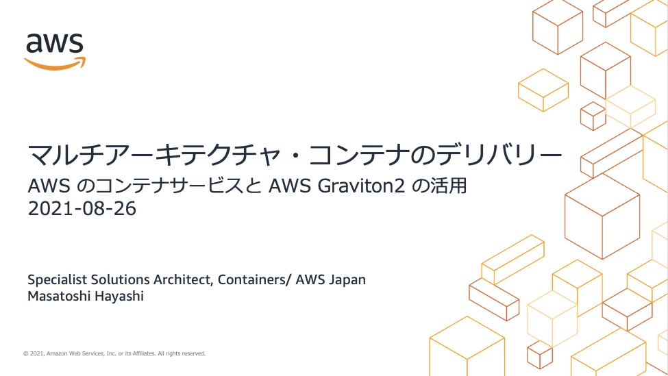 AWS Black Belt Containers437
