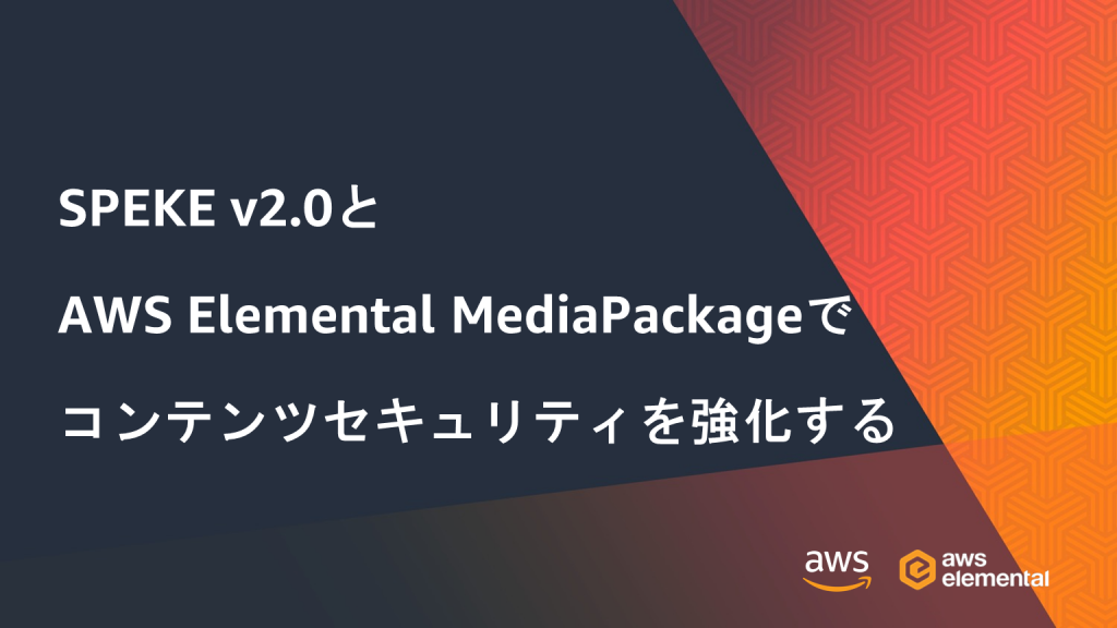 improve-streaming-content-security-with-speke-v2-0-and-aws-elemental-mediapackage
